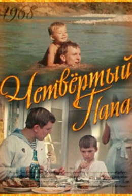 Постер фильма Времена года (1968)