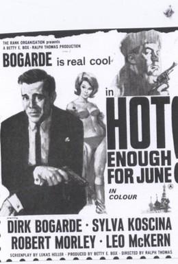 Постер фильма Жарковато для июня (1964)