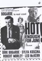 Жарковато для июня (1964)