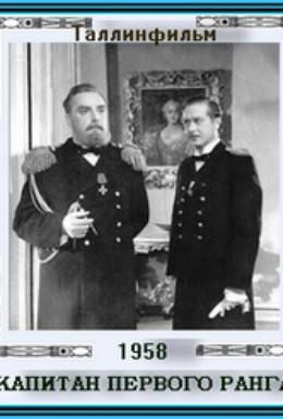 Постер фильма Капитан первого ранга (1958)