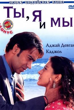 Постер фильма Ты, я и мы (2008)