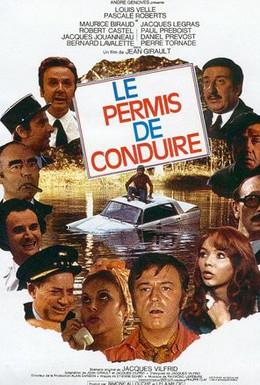 Постер фильма Водительские права (1974)