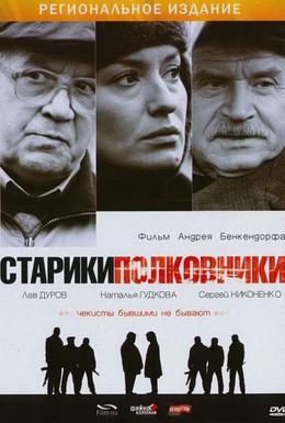 Постер фильма Старики-полковники (2007)