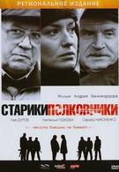 Старики-полковники (2007)