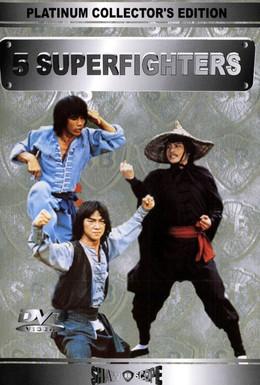 Постер фильма 5 супербойцов (1979)