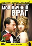 Мой личный враг (2005)