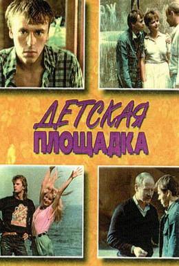 Постер фильма Детская площадка (1986)