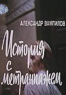 История с метранпажем (1978)