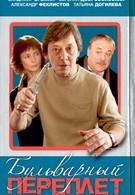 Бульварный переплет (2003)