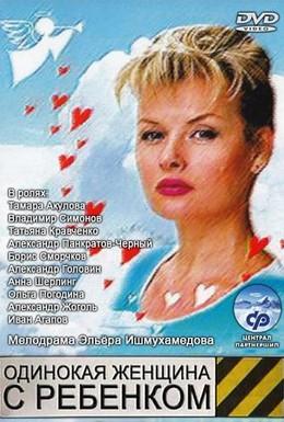 Постер фильма Одинокая женщина с ребенком (2007)