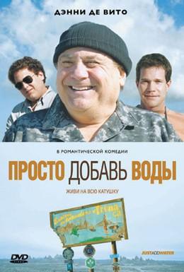 Постер фильма Просто добавь воды (2008)