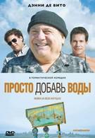 Просто добавь воды (2008)