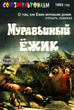 Постер фильма Муравьиный ёжик (1993)
