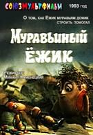 Муравьиный ёжик (1993)