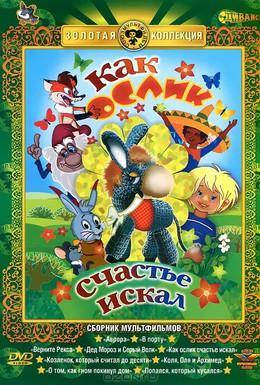 Постер фильма Как ослик счастье искал (1971)