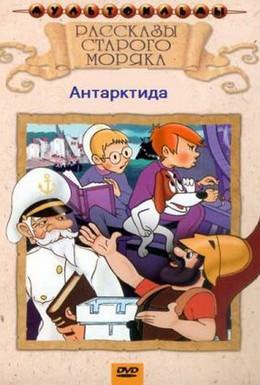 Постер фильма Рассказы старого моряка: Антарктида (1972)