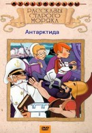 Рассказы старого моряка: Антарктида (1972)