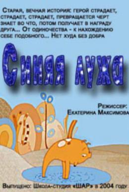 Постер фильма Синяя лужа (2004)
