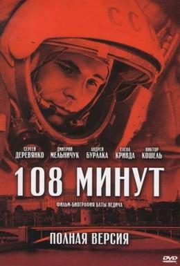 Постер фильма 108 минут (2010)