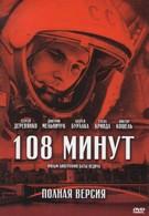108 минут (2010)