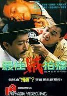 Братья вне закона (1990)