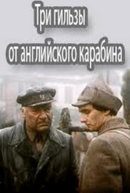 Постер фильма Три гильзы от английского карабина (1983)