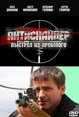 Постер фильма Антиснайпер 4: Выстрел из прошлого (2010)
