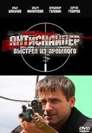 Антиснайпер 4: Выстрел из прошлого (2010)