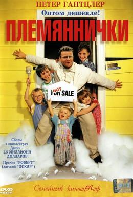 Постер фильма Племяннички (2001)