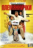 Племяннички (2001)