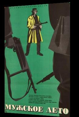 Постер фильма Мужское лето (1970)