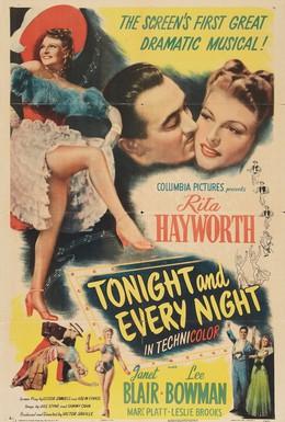 Постер фильма Сегодня вечером и каждый вечер (1945)