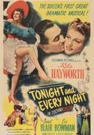 Сегодня вечером и каждый вечер (1945)