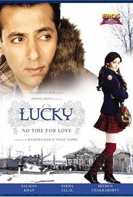 Постер фильма Лаки. Не время для любви (2005)