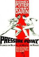 Точка давления (1962)