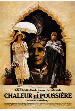 Постер фильма Жара и пыль (1983)