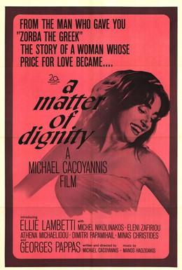 Постер фильма Последняя ложь (1958)