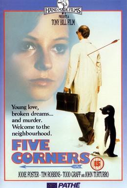 Постер фильма Пять углов (1987)