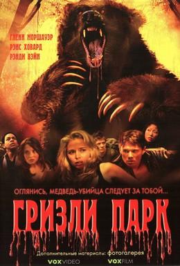 Постер фильма Гризли Парк (2008)