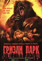 Гризли Парк (2008)