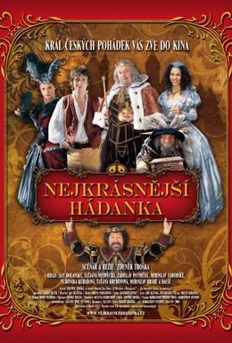 Постер фильма Самая красивая загадка (2008)