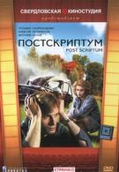 Постскриптум (1992)