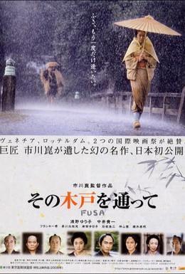 Постер фильма За той дверью (1993)