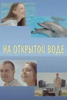Постер фильма На открытой воде (2009)