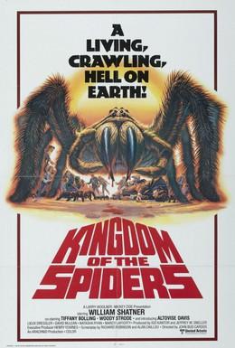 Постер фильма Царство пауков (1977)