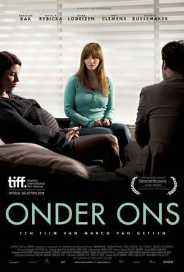 Постер фильма Среди нас (2011)