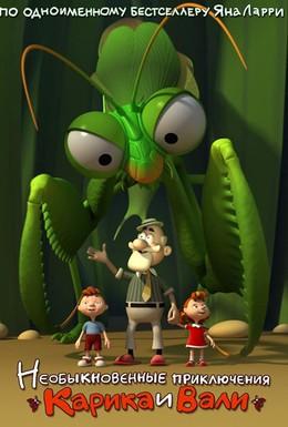 Постер фильма Необыкновенные приключения Карика и Вали (2005)