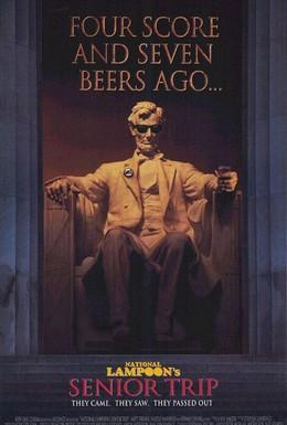 Постер фильма Большое путешествие (1995)