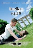 Всем сердцем (2007)