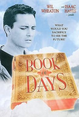 Постер фильма Книга дней (2003)